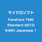 Forefront TMG Standard 2010 64Bit Japanese 1