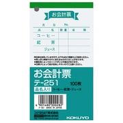 テ-251N [お会計票(小) 品名入り]