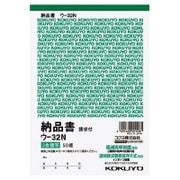 ウ-32N [複写簿 B6タテ 納品書]