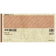 ウケ-13 [高級領収証 A5ヨコ型 ヨコ書・高級多色刷り30枚]