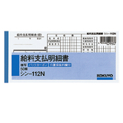 シン-112N [BC複写給料支払明細書]