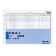 シン-153N [社内用紙B4 26穴出勤簿(A)]