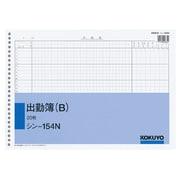 シン-154N [社内用紙B4 26穴出勤簿(B)]