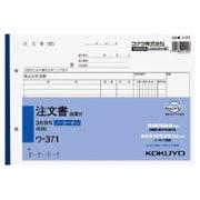 ウ-371 [NC複写簿 (ノーカーボン) B5ヨコ 注文書]