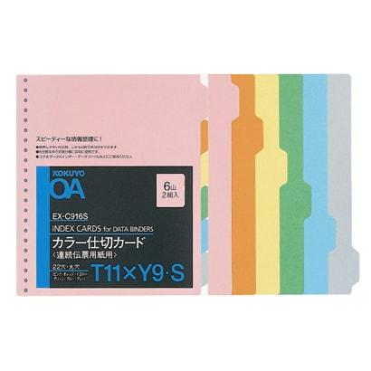EX-C916S [カラー仕切カードT11×Y9]