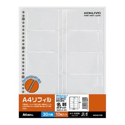 メイ-A30N [A4リフィル 名刺ポケット(10枚)]