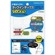 タ-PC22W [タックインデックス<パソプリ>]