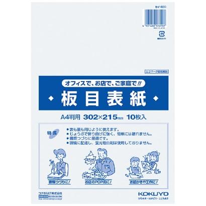セイ-830N [板目表紙 A4サイズ 10枚]
