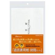 LES-W102 [遺言書用紙・封筒セット(用紙6枚・封筒2枚・下書き用紙2枚入)]
