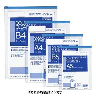 クケ-355B [カラーソフトクリヤーケースC E型  A5]