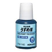 TW-140 [修正液 TW-40用うすめ液 20ml]
