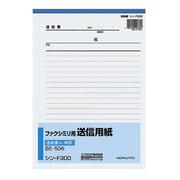 シン-F300 [ファクシミリ用送信用紙 B5]