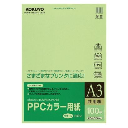 KB-KC138NG [KBカラー用紙 100枚 A3 緑]
