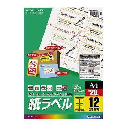 KPC-HOP861 [カラーレーザー&インクジェット用 紙ラベル A4 12面 20枚]