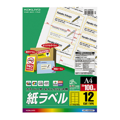 KPC-HGB861 [カラーレーザー&インクジェット用 紙ラベル A4 12面 100枚]