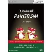BM-YDFRLP-2GBM2 [bモバイル4G 高速定額2GB PairGB SIM(ペアー・ギガバイト・シム) <マイクロSIM 2枚入り>]