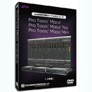 ProTools Mbox DVD [解説DVDソフト]