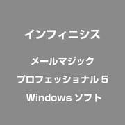 メールマジック プロフェッショナル5 [Windowsソフト]