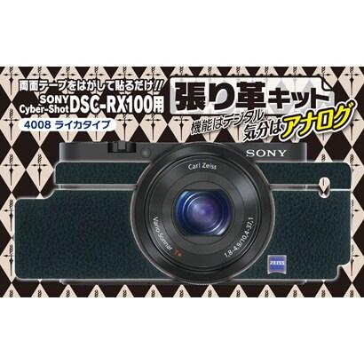 DSC-RX100用 貼り革キット #4008(ライカタイプ)