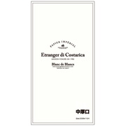 EN80-DL-02 [DL封筒 BLANC DE BLANCS(ブラン・ド・ブラン) ナチュラル]