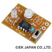 LK-CB1 [LED調光・点滅キット]