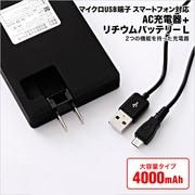 AI9DN51 [スマートフォン対応 AC充電器+リチウムバッテリー 4000mAh]