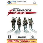 OPERATION FLASHPOINT:RED RIVER 日本語版 価格改定版 [Windows]