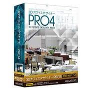 3DオフィスデザイナーPRO4 PREMIUM [Windows]
