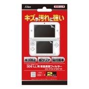 液晶画面フィルター ハードコートタイプ [3DS LL用]