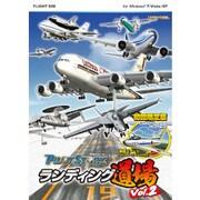 パイロットストーリー ランディング道場Vol.2 初回限定版 [Windows]