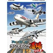 パイロットストーリー ランディング道場Vol.2 [Windows]