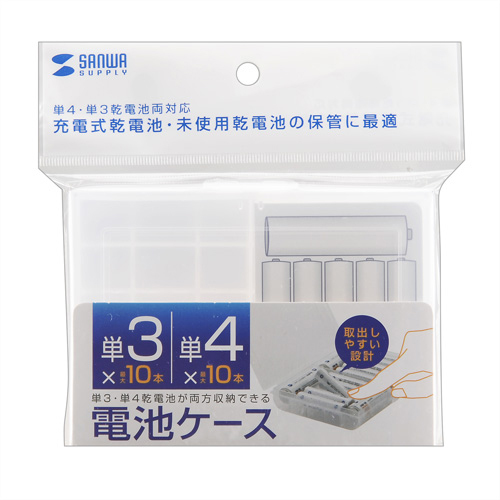 DG-BT5C [電池ケース(単3形、単4形対応/クリア)]