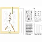 20437006 [きれいな手紙が書ける便箋(太罫)]