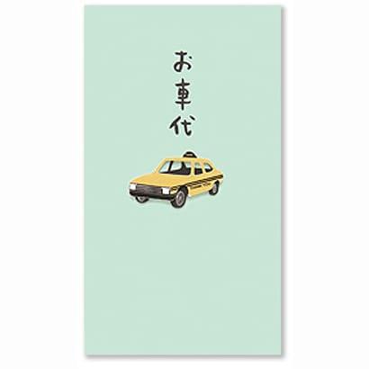 25181006 [PC ぽち袋181 お車代 タクシー柄]