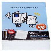 780-100 [キングホルダー(マチなし) 780-100 A4タテ型 乳白 (100枚)]