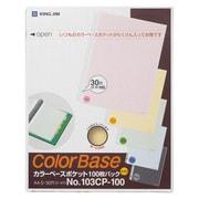 103CP-100キイ [カラーベースポケット(100枚パック) 103CP-100 A4タテ型 黄]