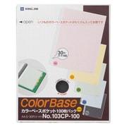 103CP-100クロ [カラーベースポケット(100枚パック) 103CP-100 A4タテ型 黒]