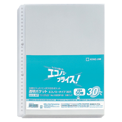 103EDP-50 [透明ポケット エコノミ-タイプ(30穴) 103EDP-50 A4タテ型 ライトグレー]