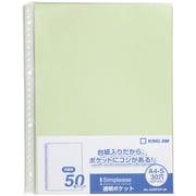 103SPDP-50キミ [シンプリーズ 透明ポケット 103SPDP-50 A4タテ型 台紙色:黄緑]