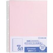 103SPDP-50ヒン [シンプリーズ 透明ポケット 103SPDP-50 A4タテ型 台紙色:ピンク]