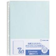 103SPDP-50ミス [シンプリーズ 透明ポケット 103SPDP-50 A4タテ型 台紙色:水色]