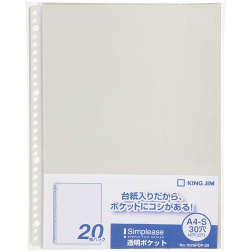 103SPDP-20クレ [シンプリーズ 透明ポケット 103SPDP-20 A4タテ型 台紙色:グレー]