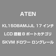 KL1508AMJJL [17インチLCD搭載8ポートカテゴリ5KVMドロワー ロングレール]