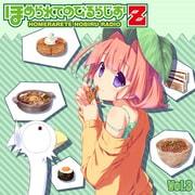 ほめられてのびるらじおZ Vol.3