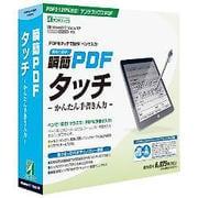 瞬簡 PDF タッチ [Windows]