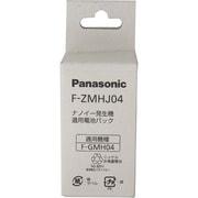 F-ZMHJ04 [ナノイー発生機 充電池]