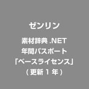 素材辞典.NET 年間パスポート「ベースライセンス」 更新1年 [ライセンスソフト]