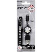 CA-3DNU-BK [3DS用 伸び縮み USB 充電ケーブル]