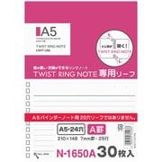 N1650A [ツイストリングノート用リーフ]