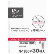 N1650P [ツイストリングノートリーフA5無地]